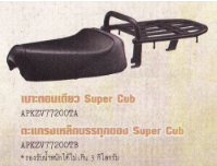 SHORT SEAT,SUPER CUB/BLACK APKZV77200TA